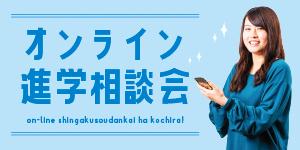【自宅で聞ける!オンライン進学説明会!】
