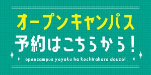 【オープンキャンパスに参加しよう!】