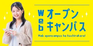 【スマホでOK!Webオープンキャンパス】